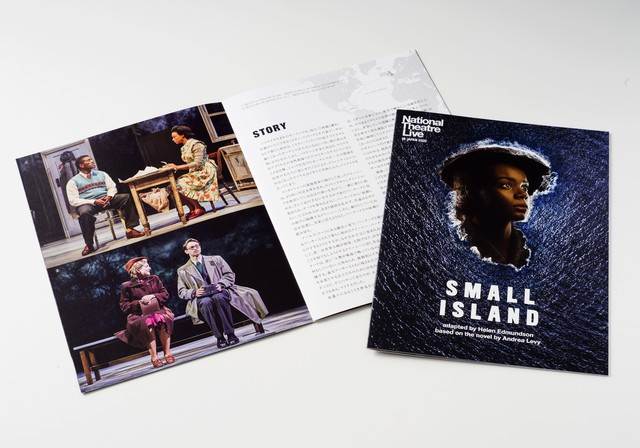 -Small Island- スモール・アイランド National Theatre Live IN JAPAN 2020