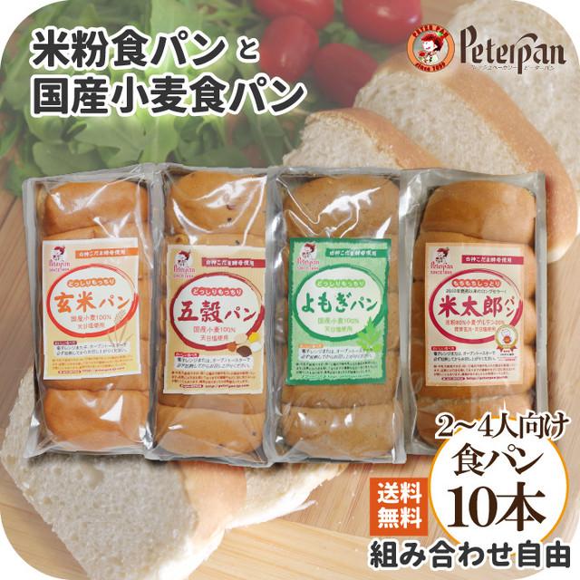 送料無料 【H】米粉食パン1種 と 国産小麦食パン3種の合計10本セット 組み合わせ自由 4種類の食パン
