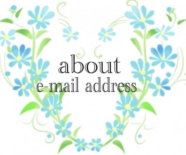 注文時のメール入力注意