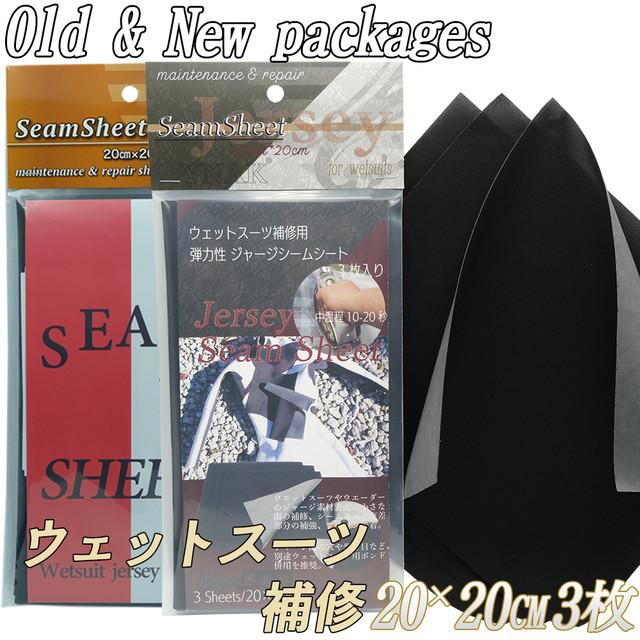 シームテープ シート型 ウェットスーツ ジャージ素材の補修 ジャージ シームシート 弾力性 メンテナンス リペア アイロン接着 新旧パッケージ 20cm×20cm ×3枚 ブラック/ホワイト