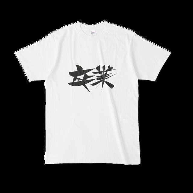 卒業*Tシャツ
