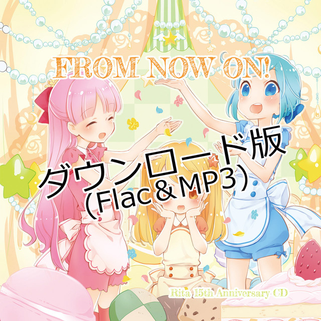 【ダウンロード版】『FROM NOW ON!』(FLAC+MP3)