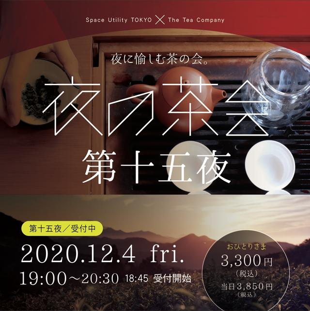 【EVENT】夜の茶会・第十五夜