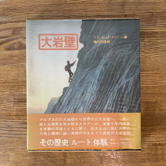 古書】大岩壁 ーその歴史・ルート・体験   NENOi