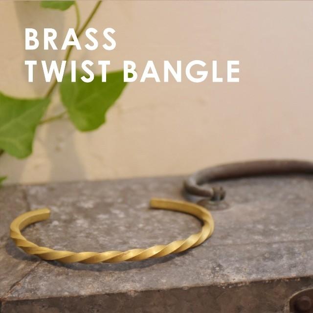 真鍮 生地 ねじり バングル ブレスレット ゴールド プレゼント ギフト メンズ レディース