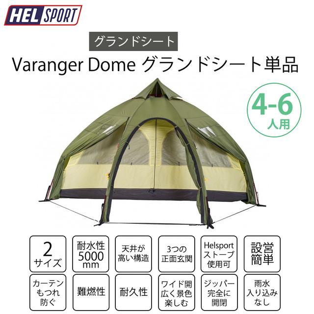 HELSPORT(ヘルスポート)【フルセット】Varanger Dome 4-6 ( バランゲルドーム 4-6人用) アウトドア キャンプ 用品 グッズ テント
