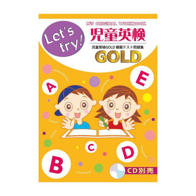 【英検Jr. Gold 模擬テスト問題集 MP3】※音声ダウンロード