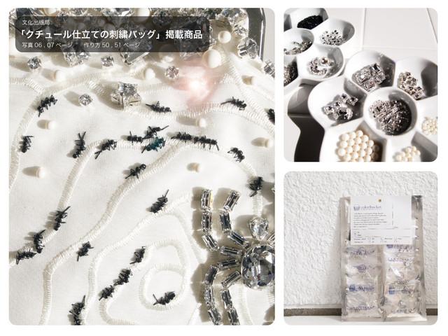 蟻のがま口バッグ(刺繍素材のみ)