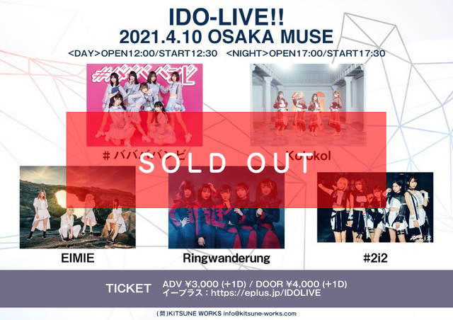 【4/10 IDO-LIVE!!@大阪MUSE【昼、夜2公演】 チェキ】 条件ノベルティ付き(メンバー指定可能)【BA123】
