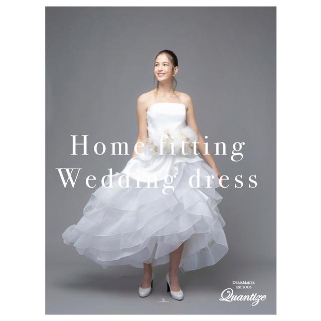 【自宅試着セット】ウェディングドレス:ロマンティック(郵送対応)