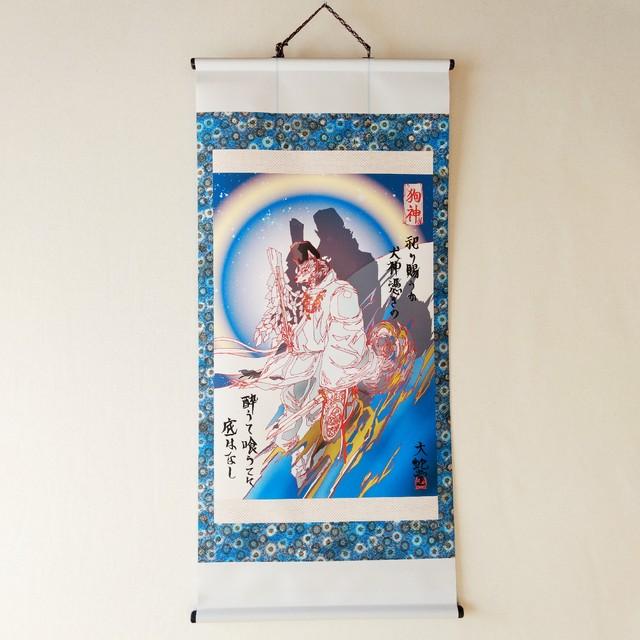 妖怪154・狗神ver8(徳島)