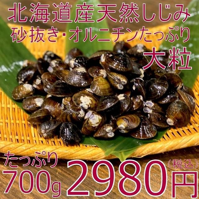 (0153)北海道天塩産 砂抜きしじみ貝 オルニチン 700g 2980円