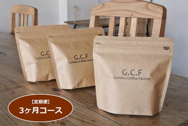 毎月お届け コーヒー豆のちょっとオトクな定期便(12ヶ月間)100g × 3銘柄