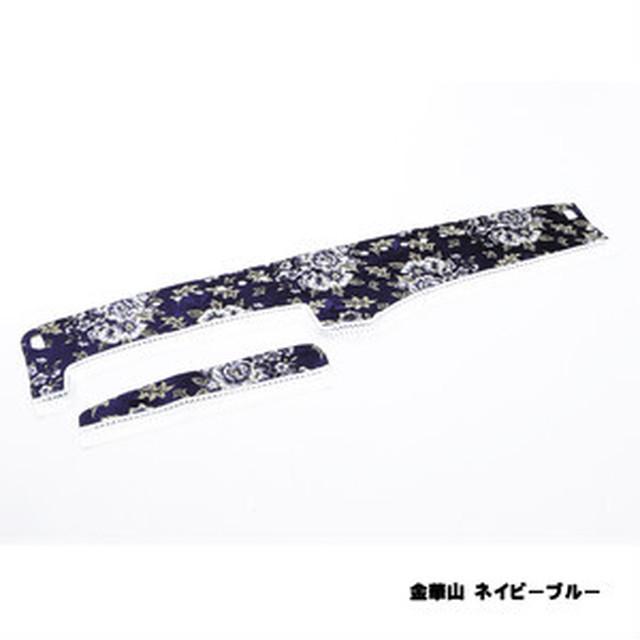 【ダッシュマット・金華山(ビニールなし&リングあり)】(トラック&ジャンボ共通)