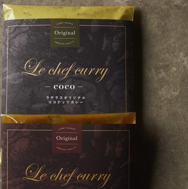 Le chef curry (ル シェフ カリー)  ~ Tendons de boeuf & coco ~ 8個セット