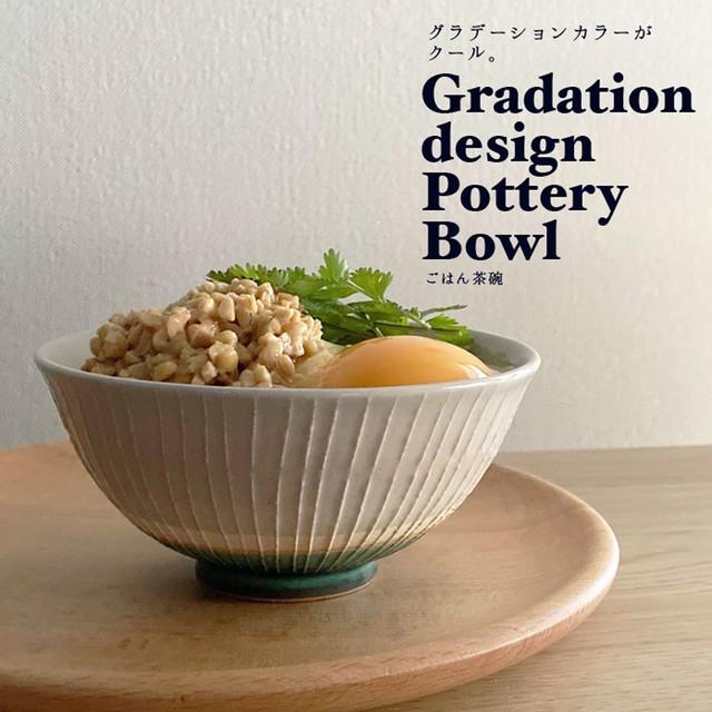 陶器 グラデーションカラーのハンサムクールな茶碗【MM-0011_MP】