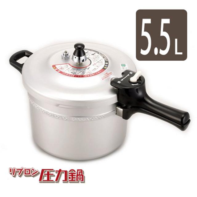 リブロン圧力鍋5.5L(9合炊き)