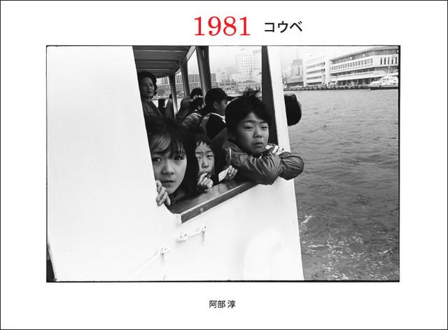 1981<コウベ>