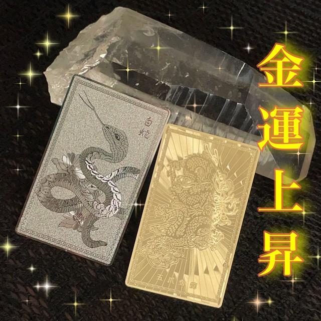 【金運上昇札】〜五爪金龍・白蛇〜