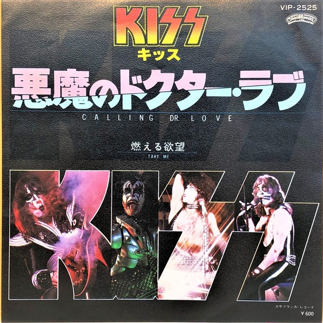 [中古7inch]  KIss ‎– Calling Dr Love