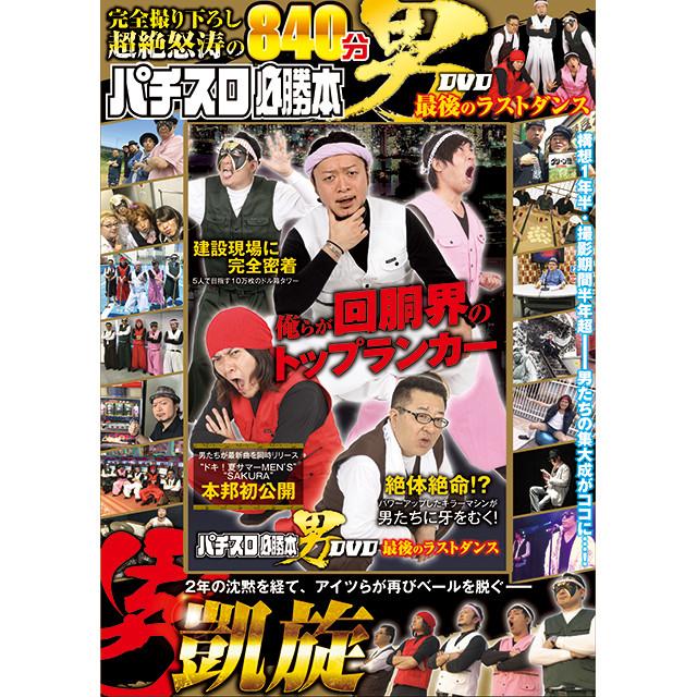 【特典CD付き】パチスロ必勝本男DVD 最後のラストダンス