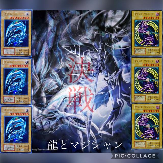 ブルー アイズ ホワイト ドラゴン