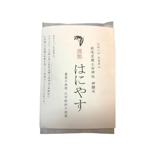 【送料無料】神饌米 はにやす 450g 農薬・化学肥料不使用