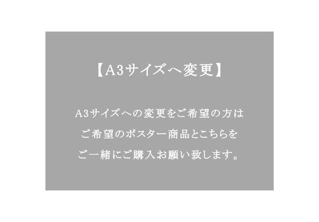 【+1400円】A3サイズへ変更
