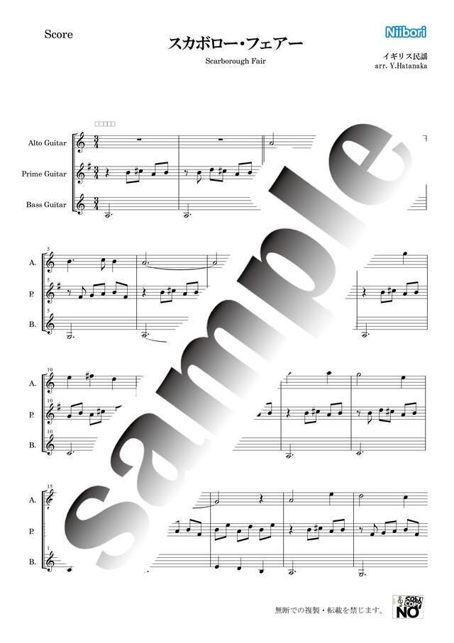 スカボローフェアー /  イギリス民謡(スコア単品)