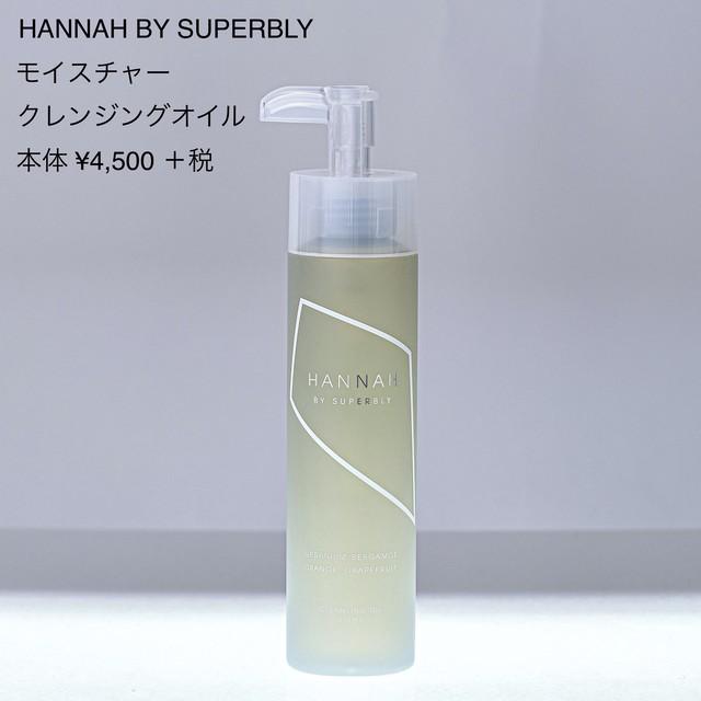 HANNAH BY SUPERBLY モイスチャークレンジングオイル