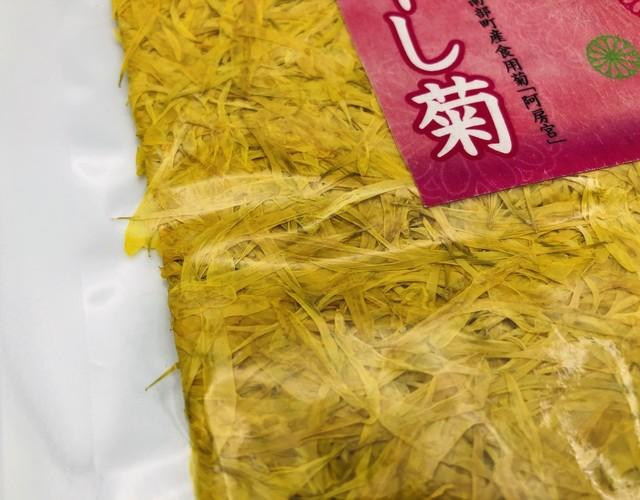 干し菊(青森県産・阿房宮)