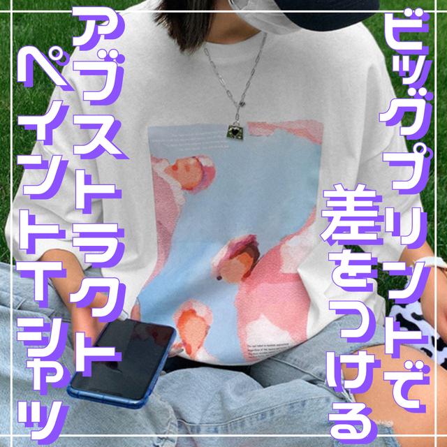 アブストラクトペイントTシャツ