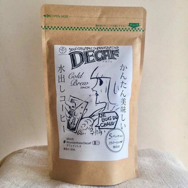 土鍋焙煎 水出しコーヒー/デカフェ - メイン画像