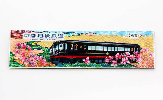 【京都鉄道博物館展示記念】丹後くろまつ号 畳コースター