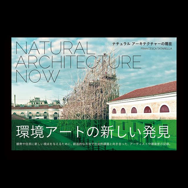 NATURAL ARCHITECTURE NOW ナチュラル アーキテクチャーの現在