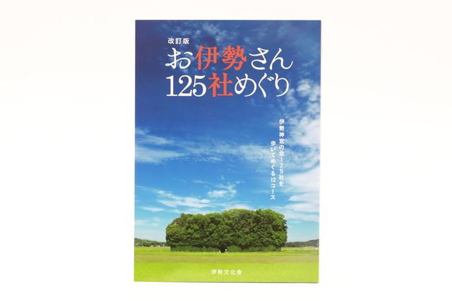 改訂版 お伊勢さん125社めぐり