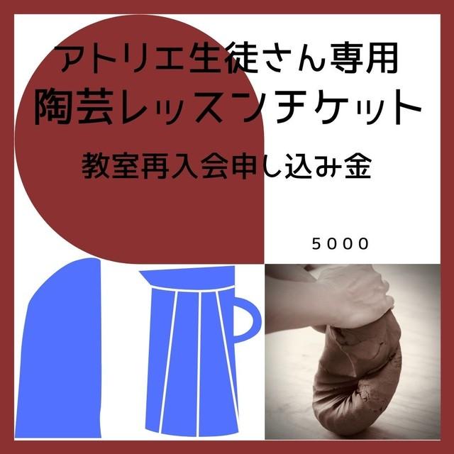 【当アトリエ生徒さん専用】再入会申込金