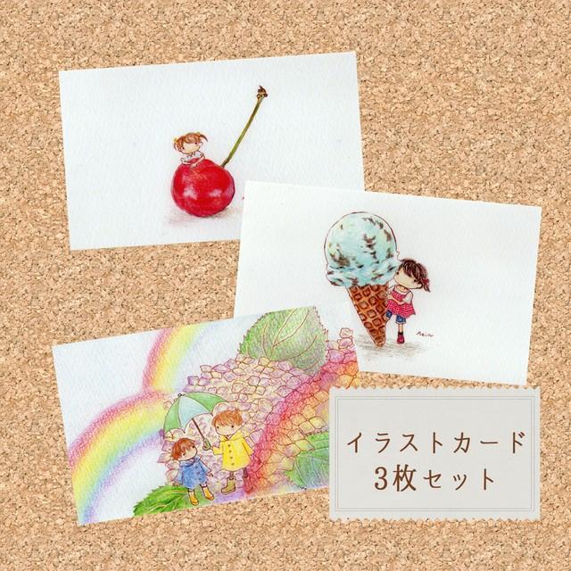 5月・6月のイラストカード(3枚セット)