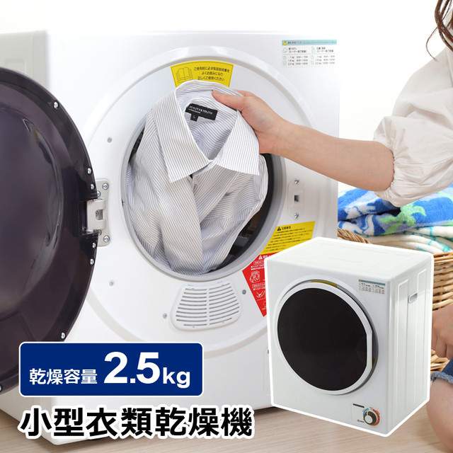 SunRuck 衣類乾燥機 小型 乾燥機 2.5kg 1人暮らし 梅雨 花粉 コンパクト お手入れ簡単 衣類 SR-ASD025W
