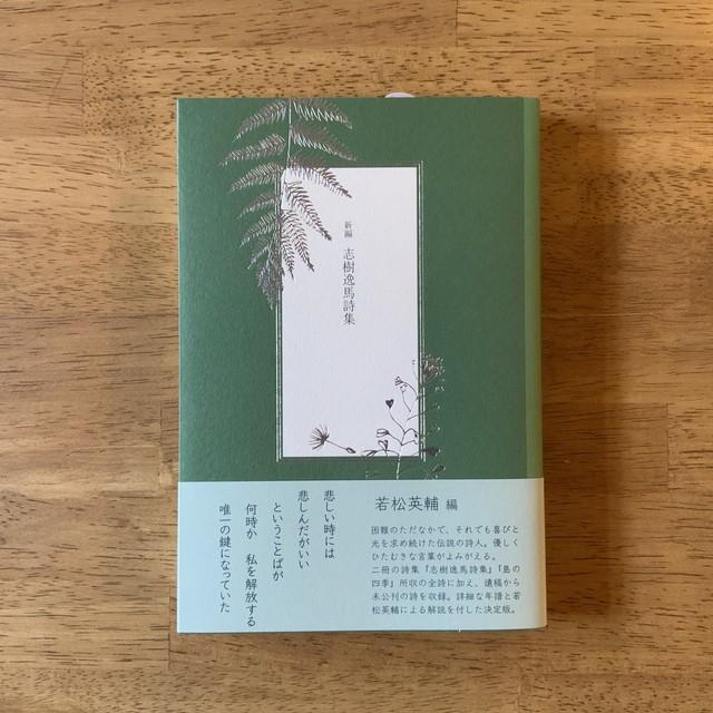 新編 志樹逸馬詩集
