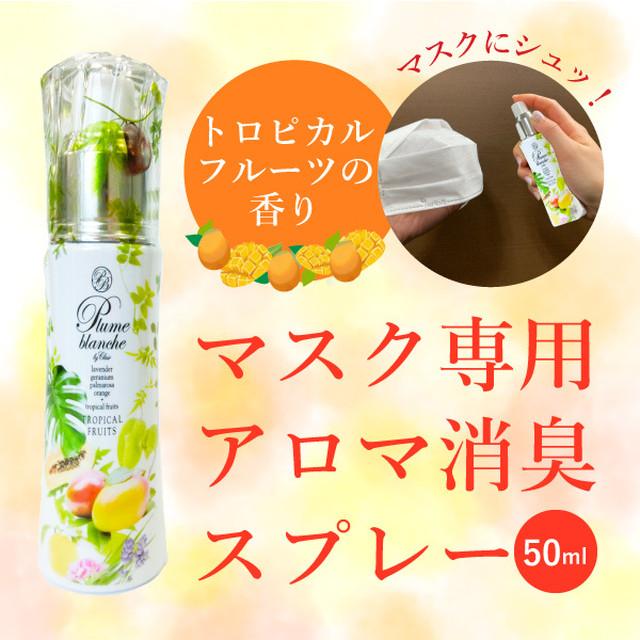 マスク専用 アロマ消臭スプレー トロピカルフルーツの香り マンゴー 50ml