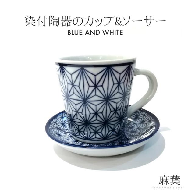 染付陶器 コーヒーカップ セット マグカップ 19lh57-ze-cupset 麻葉 陶器 麻文様 麻柄 和風 和柄 おしゃれ ギフト モダン 和