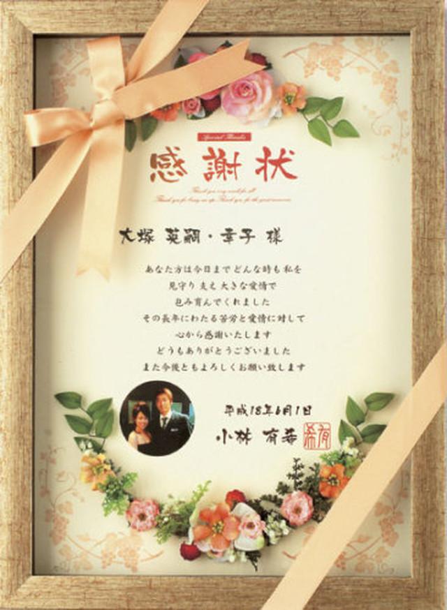 両親への感謝状 花飾りBOXタイプ(A4)