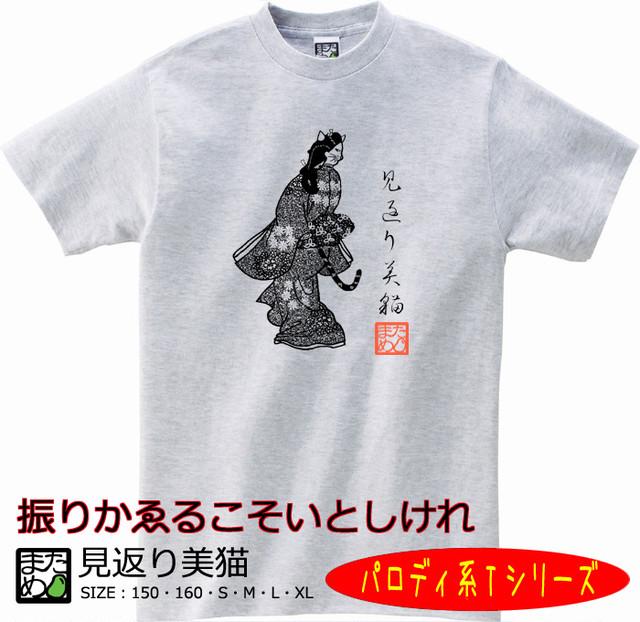 【おもしろパロディ系Tシャツ】見返り美猫