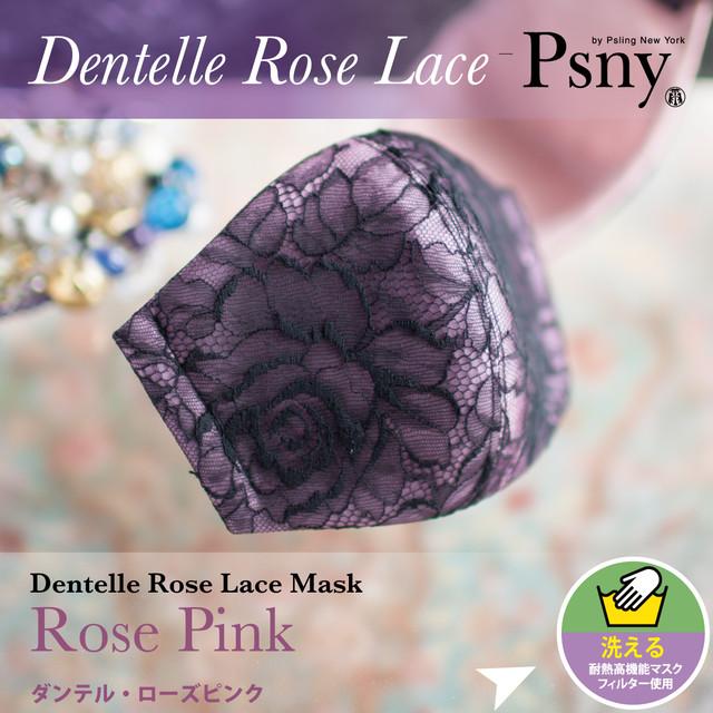 PSNY ダンテルローズ ピンク レース 花粉 おしゃれ 立体 大人 薔薇 バラ 高級 美人 小顔 黒レース マスク 送料無料 L14