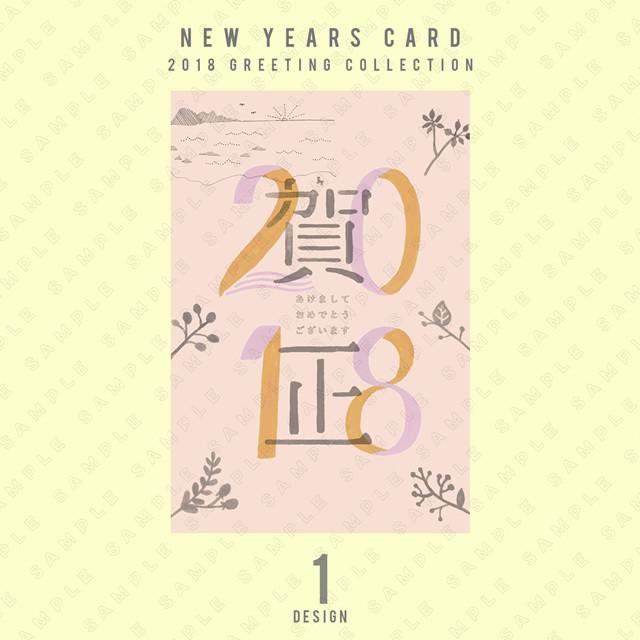 【箱庭デザイン年賀状】新年のよろこび