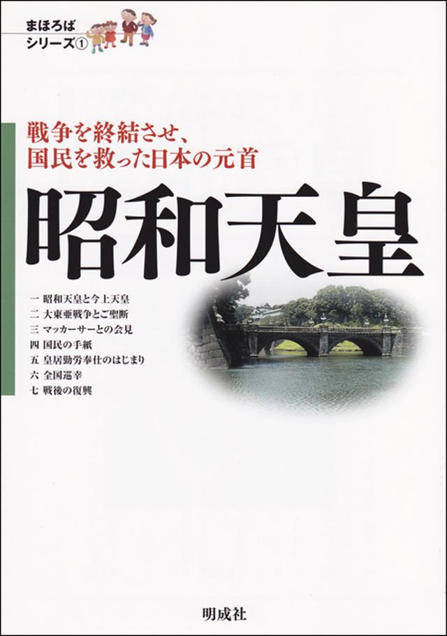昭和天皇―戦争を終結させ、国民を救った日本の元首