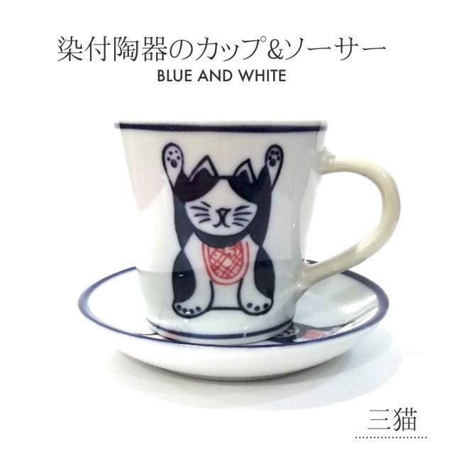 染付陶器 コーヒーカップ セット 19lh57-en-cupset マグカップ 三猫 陶器 ねこ 招き猫 猫 まねき猫 和風 おしゃれ ギフト モダン 和