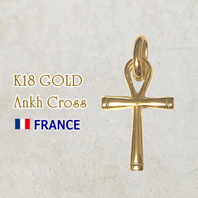 18金 アンククロス エジプト十字架 フランス教会正規品 18K K18 ペンダント チャーム ゴールドネックレス
