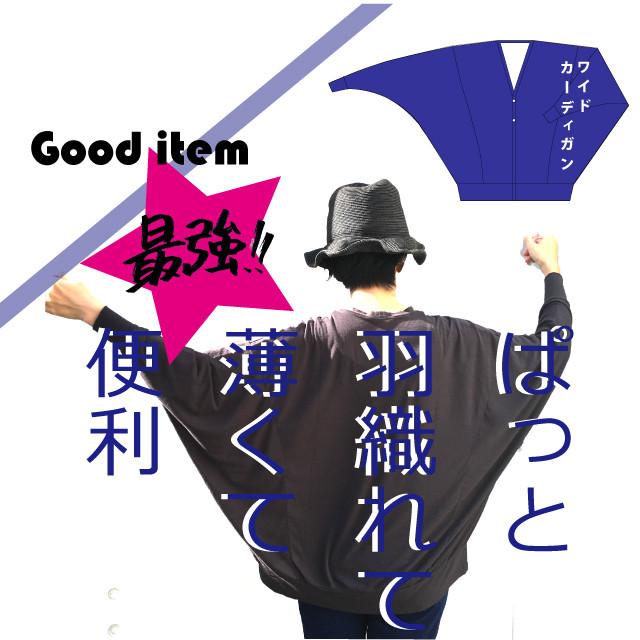 【ワイドカーディガン】チャコール